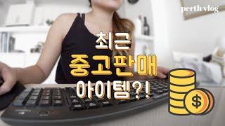 ?최근 이베이 & 디팝으로 판매한 중고 물건들은?