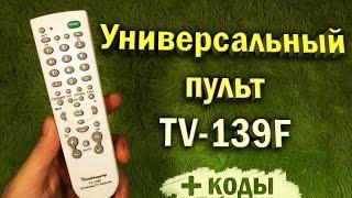 настройка пульта TV 139F для телевизора универсальный. Setting the remote