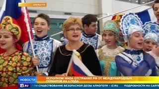 Спортивный обозреватель оценил решение WADA по отстранению России