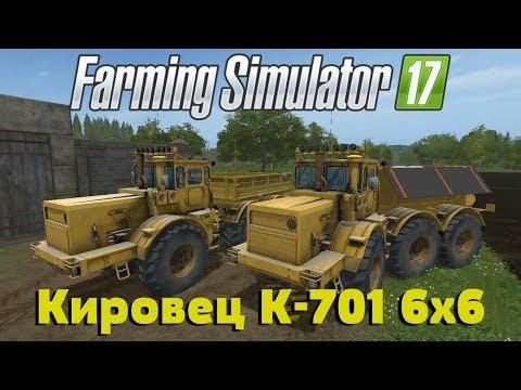 Farming Simulator 17. Обзор мода: Кировец К-701 6х6 (Ссылки в описании)