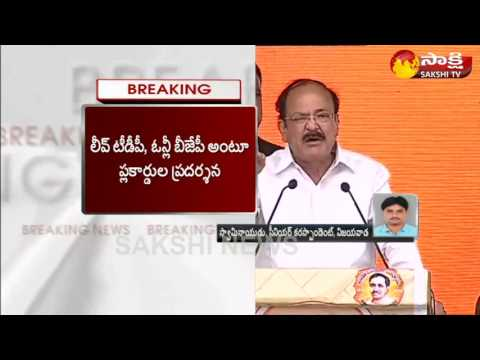 Leave TDP -  Save BJP ||  BJP Cadre Protest in Amith shah -Venkaiah Naidu Meeting || Sakshi TV