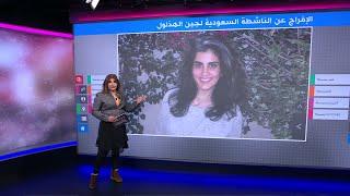 ماذا كشفت عائلة الناشطة السعودية لجين الهذلول بعد الإفراج عنها؟