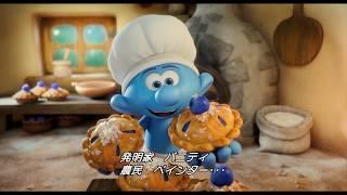 『スマーフ スマーフェットと秘密の大冒険』英語吹替版 冒頭5分公開!