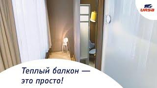 Теплый балкон - это просто! URSA XPS в Квартирном Вопросе.(Как утеплить балкон или лоджию? Узнайте из нашего видео! При объединении жилой комнаты и балкона следует..., 2014-05-20T08:41:31.000Z)