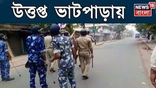ভাটপাড়ায় অশান্তির পিছনে কী কারণ ছিল?| Newsroom Live
