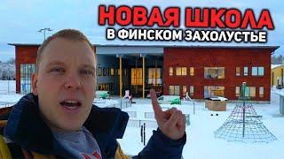 Какую школу построили в ФИНСКОЙ ДЕРЕВНЕ.