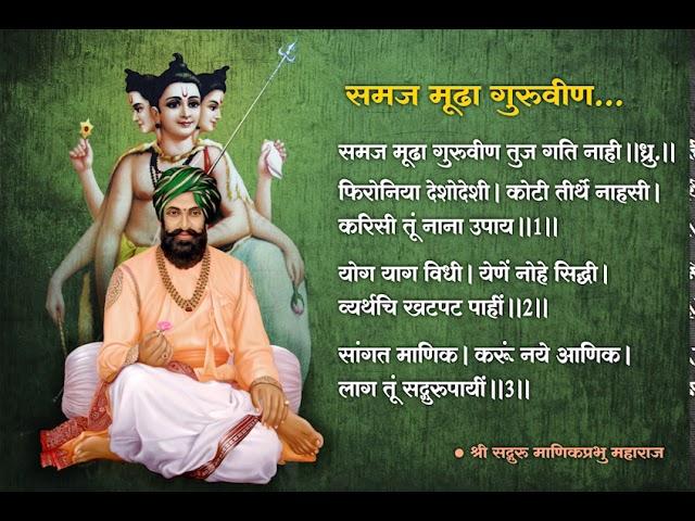 Samajh Moodha Guruvina - समज मूढा गुरुवीण - Guru Bhajan by Shri Manik Prabhu Maharaj