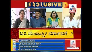 Mandya DC Manjushree Likely To Be Transfered?