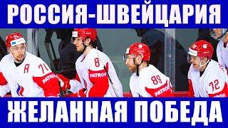 Хоккей ЧМ 2021 Россия Швейцария отличная победа Обзор матчей игрового дня на чемпионате мира