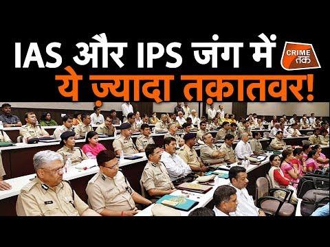 Who is more powerful IAS or IPS | IAS vs IPS | DM VS SP | IAS बड़ा या IPS ?