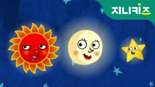 해는 왜 낮에 뜨고, 달은 왜 밤에 뜨는거야? | 호기…