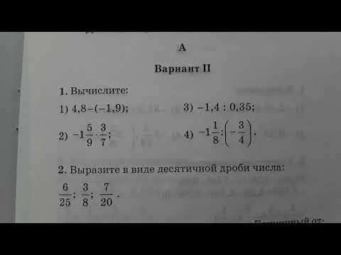 Контрольная работа-4. Уровень А.Вариант-2. 2 ЧЕТВЕРТЬ. Математика 6 класс.