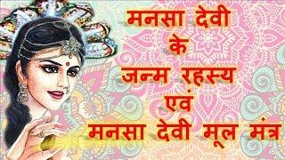 मनसा देवी जन्म कथा एवं मनसा देवी मूल मंत्र (सर्पदोश , संतान , शादी) How To Do Mansa Devi Prayer
