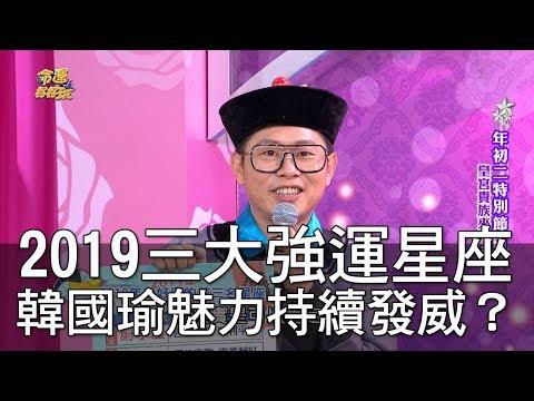 【精華版】2019三大強運星座 韓國瑜魅力持續發威?
