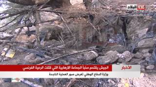 """قناة البلاد تتحصل على """"فيديو"""" لعملية اقتحام الجيش لمخبأ الجماعة الإرهابية التي قتلت الرعية الفرنسي"""