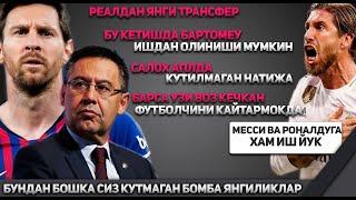РЕАЛДАН ЯНГИ ТРАНСФЕР БАРТОМЕУ ИШДАН БУШАШИ МУМКИН