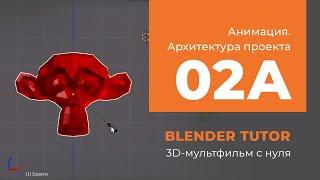 Blender. Анимация. Урок 02a - Архитектура проекта в Blender (понятие о датаблоках)