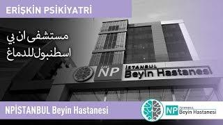 مستشفى ان بي اسطنبول للدماغ