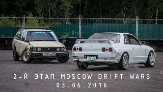 Video 2-й этап Moscow Drift Wars 03.06.2017 download MP3, 3GP, MP4, WEBM, AVI, FLV September 2018