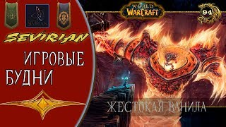 🔴World of Warcraft 1.12.1 : Elysium Alliance. Фармим в Выходной