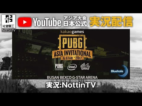 【PUBG アジア大会 YouTube公式放送】PUBG ASIA INVITATIONAL at G-STAR 2017 Day2 Solo