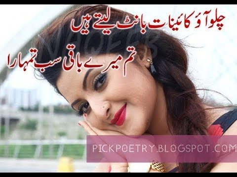 Most Heart Touching Romantic Urdu Poetry | Urdu Love Poetry💖