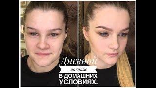 Дневной макияж в домашних условиях.