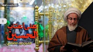 الدعاء تحت قبة سيد الشهداء (ع) - الشيخ حبيب الكاظمي