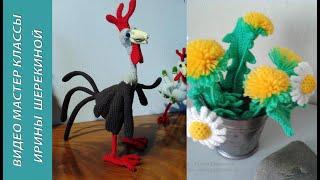 Петух - новогодний подарок, урок 9, ч.1, вязание хвоста