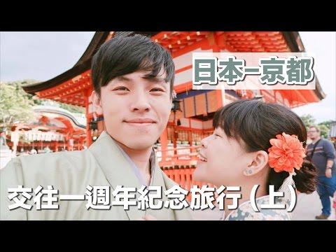 情侶週年紀念旅行#1【日本-京都】❤︎古娃娃WawaKu