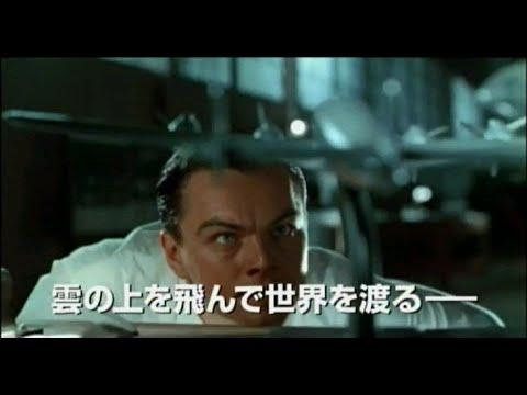 【映画】アビエイター 予告