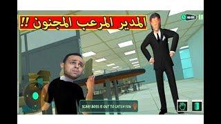 الموظف الغلبان و المدير الجبار   Scary Teacher 3D !! 😱🔥