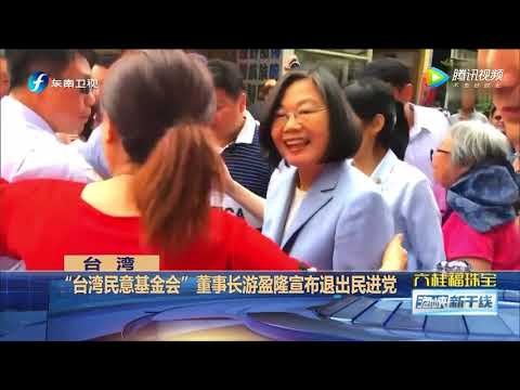 """《海峡新干线》""""台湾民意基金会""""董事长游盈隆宣布退出民进党"""