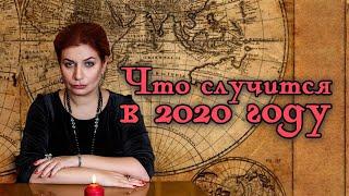Что случится в 2020 году. Ведьма раскрыла правду!