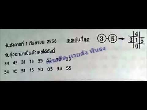 เลขเด็ด 1/9/58 เลขเด่นที่สุด หวย งวดวันที่ 1 กันยายน 2558
