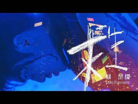 關楚耀 Kelvin Kwan - 求生 feat. MastaMic Official Music Video