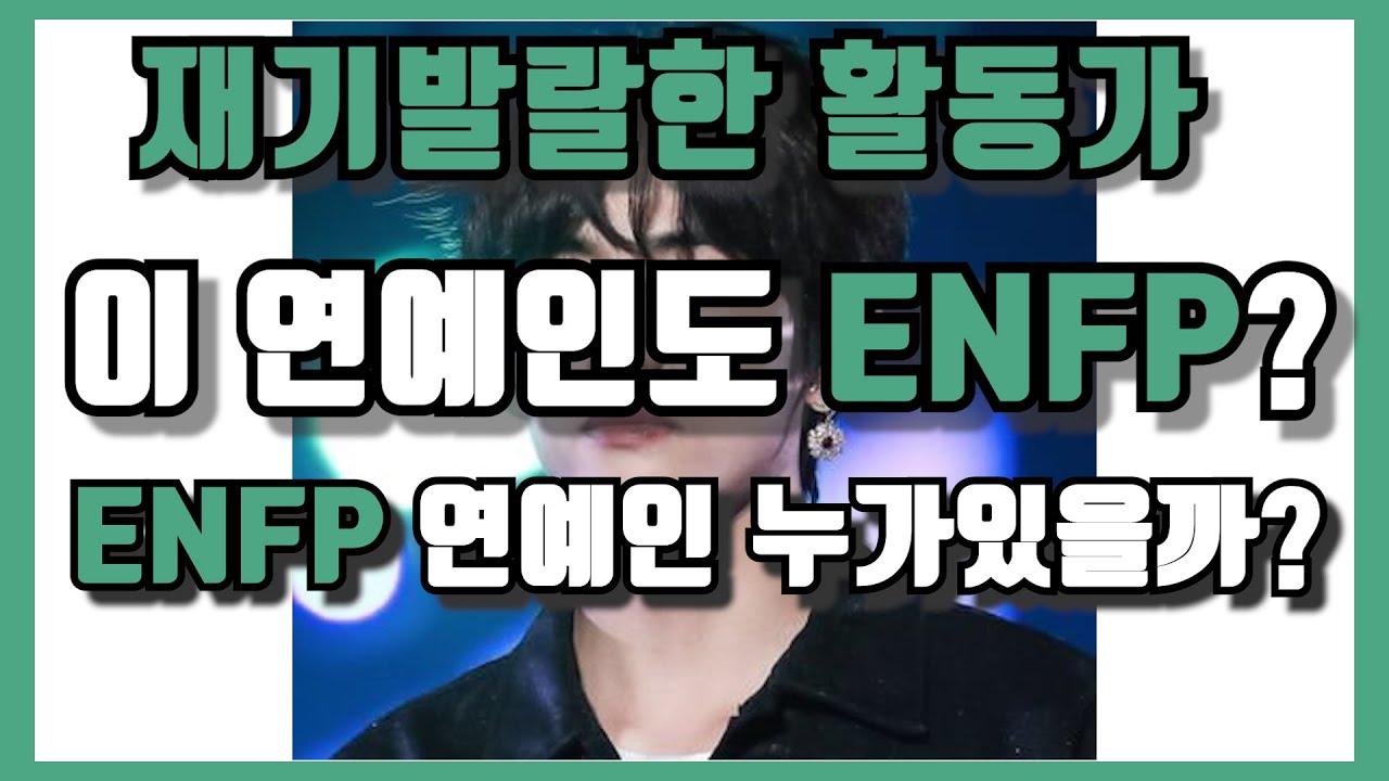 연예인 MBTI -ENFP 연예인 누가있을까? MBTI IDOL 아이돌