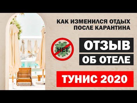 Тунис 2020. Изменения в отдыхе. Отзыв об отеле