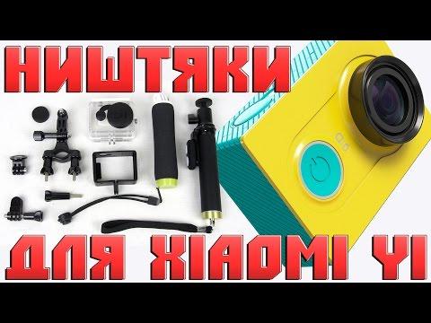 ЛУШИЕ Аксессуары для камеры Xiaomi Yi | Посылки с Aliexpress