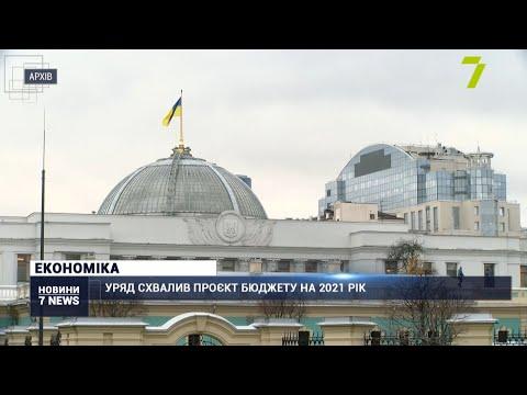 Новости 7 канал Одесса: Уряд схвалив проєкт бюджету на 2021 рік