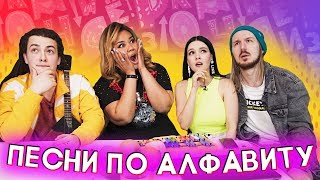 Download ПЕСНИ ПО АЛФАВИТУ С НАКАЗАНИЕМ! Mp3 and Videos