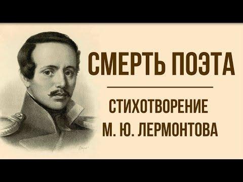 «Смерть поэта» М. Лермонтов. Анализ стихотворения