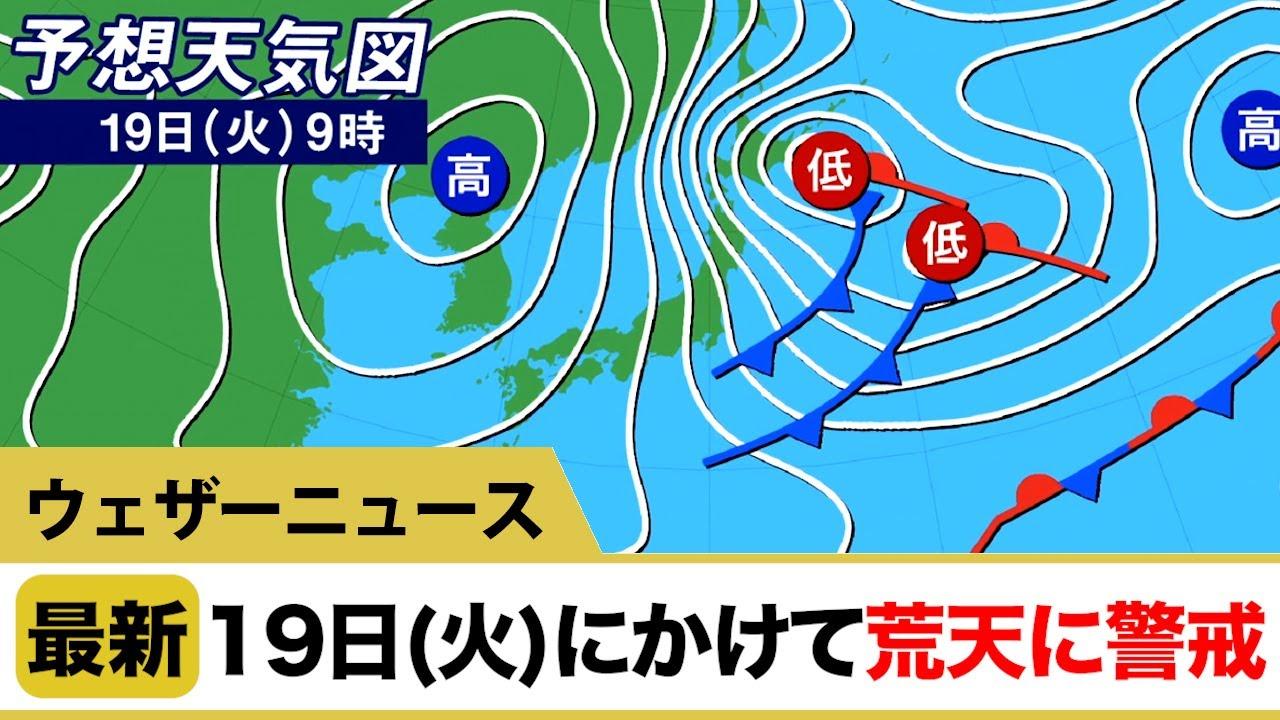 最も 等圧線 され 予想 が 図 で る 荒天 は 天気