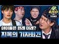 player7 [#플레이어] 듣도 보도 못한 종목들! 기상천외 아육대(?) 15회 레전드 몰아보기 ...