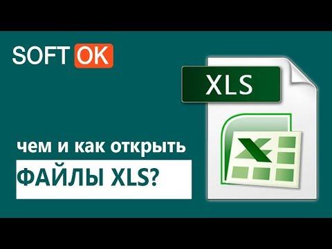 Чем и как открыть файлы Xls: список подходящих программ