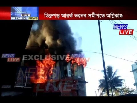 Fire breaks out at Dibrugarh town, later doused