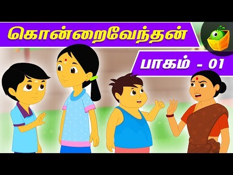 கொன்றை வேந்தன்- பாகம்1 | Kondrai Vendhan- Vol1 | Pooja Teja Stories For Kids | MagicBox Animations