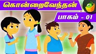 கொன்றை வேந்தன்- பாகம்1 | Kondrai Vendhan- Vol1 | Pooja Teja Stories | MagicBox Animations