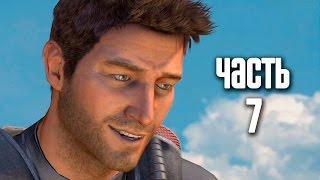 Прохождение Uncharted: Drake's Fortune [60 FPS] — Часть 7: Сердце сокровищницы