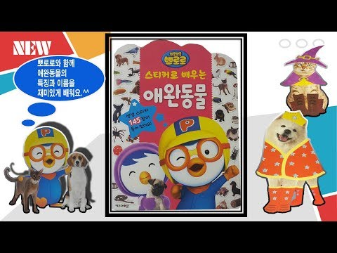 6 2 Pororo Education